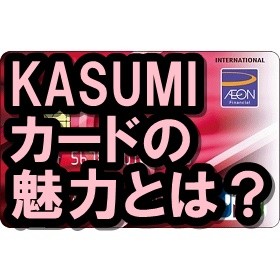 KASUMIカードはお得?ポイント還元率は?主婦必見のクレカ!