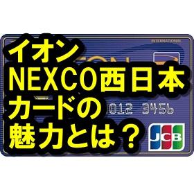 イオンNEXCO西日本カードってどう?高速道路でお得に使えるぜ!