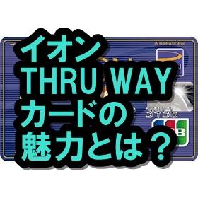 イオンスルーウェイカードの魅力は?阪神高速でお得に使えるで!