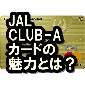 JAL CLUB-Aカードはメリットだらけ!審査難易度や還元率も!