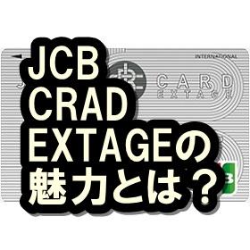 JCBカードEXTAGEの魅力って?高還元率で保険も充実!