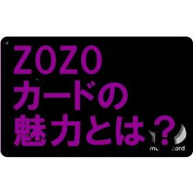 ZOZO CARDってお得?高還元率が魅力!ゾゾファン必読!
