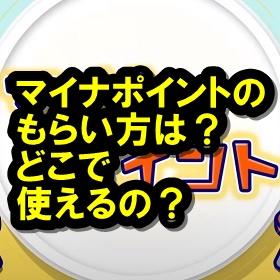 マイナポイントって何?5000円貰えるって本当?その手順を解説!