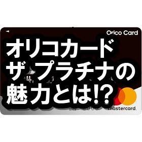 オリコカード ザ プラチナは最強!? 高還元率で特典いっぱい!!