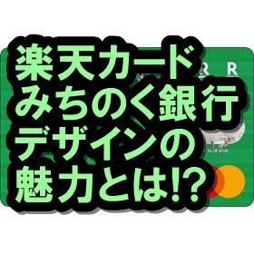 楽天カードみちのく銀行デザインの魅力とは?東北住み必読のクレカ!