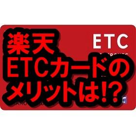 楽天ETCカードはお得?審査はあるの?年会費やポイント還元率も!
