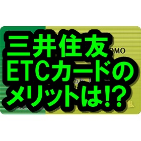 三井住友ETCカードの魅力って?いつ届くの?年会費や還元率も!