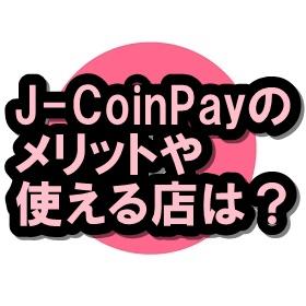 J-CoinPayの始め方やメリットは!?今登録するとお得だよ!!