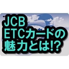 JCBのETCカードってどう?デザインが特徴的?ポイント還元率は?
