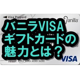 バニラVISAギフトカードのメリット・デメリットは?販売店や値段も!