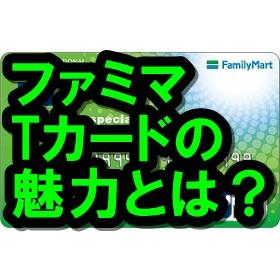 ファミマTカードってお得?年会費やポイント還元率も!【クレジット】