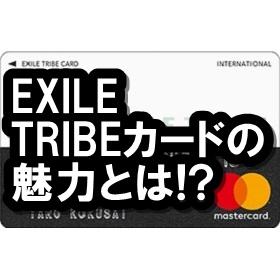 TRIBEカードは特典いっぱい!! EXILEファン必読のクレカ!!【Visa Master】