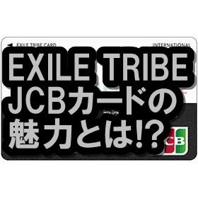EXILE TRIBEカード(JCB)の魅力って?年会費やポイント還元率も!