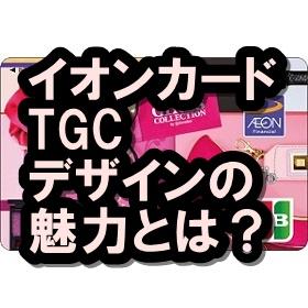イオンカード(TGCデザイン) ってお得?映画好き必見のクレカ!