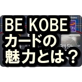 BE KOBEカードの魅力は?神戸三宮センター街の駐車場が無料で使えるよ!