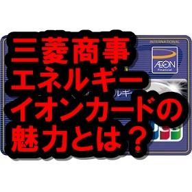 三菱商事エネルギー・イオンカードのメリットは?特典いっぱいのクレカ!