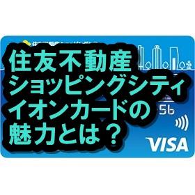 住友不動産ショッピングシティイオンカードの魅力とは?特典いっぱい!