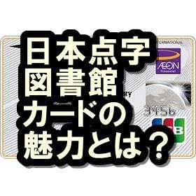 日本点字図書館カードのメリットは?イオンでも使えるお得なクレカ!