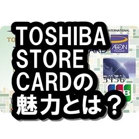 TOSHIBA STORE CARDのメリットは?東芝ユーザー必見のクレカ!