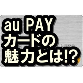 auPAYカードのメリットとは?審査期間やポイント還元率も!