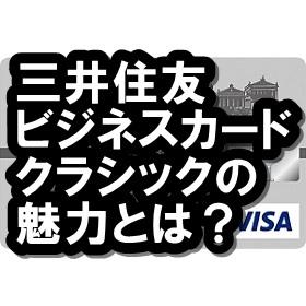 三井住友ビジネスカードの魅力とは!? 経営者必読のクレカ!!