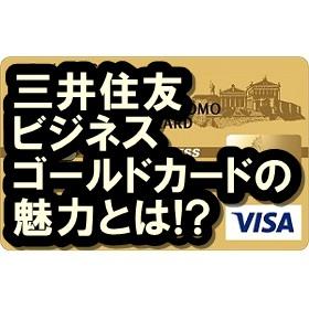 三井住友ビジネスゴールドカードの実力とは?特典いっぱいだね!