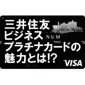 三井住友ビジネスプラチナカードは最強!? 経営者必読のクレカ!!