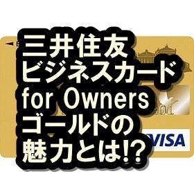 三井住友ビジネスカード for Owners ゴールドの実力は?その全貌に迫る!