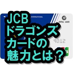 JCBドラゴンズカードはメリットいっぱい!中日ファン必見!