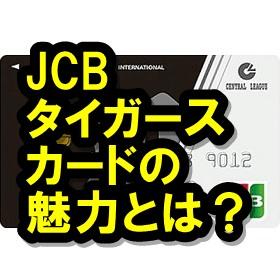 JCBタイガースカードの魅力って?阪神ファンは必見やで!