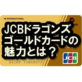 JCBドラゴンズゴールドカードはメリットだらけ!中日ファン垂涎のクレカ!