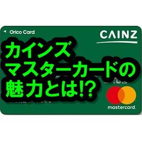 カインズマスターカードってお得なの?年会費やポイント還元率も!