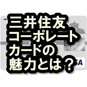 三井住友コーポレートカードのメリットは?ポイント還元率や年会費も!