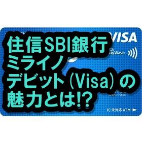 ミライノデビット(Visa)の魅力とは?Mastercardとの違いも!