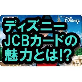 ディズニーJCBカードの実力は!? 特典いっぱいでお得なクレカ!!