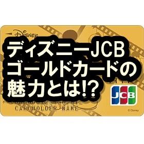 ディズニーJCBゴールドカードは最強!? 一般カードとの違いも検証!!
