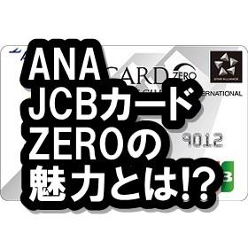 ANAJCBカード ZEROってどう?年会費や還元率は?旅行好き必見!