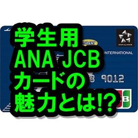 ANAJCBカード(学生用)のメリットは?一般カードとの違いも!