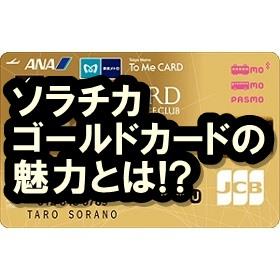 ソラチカゴールドカードは最強?マイル好き必見!一般カードとの違いも!