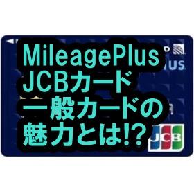 MileagePlus JCB一般カードの実力は!? マイルがいっぱいもらえてお得だよ!!