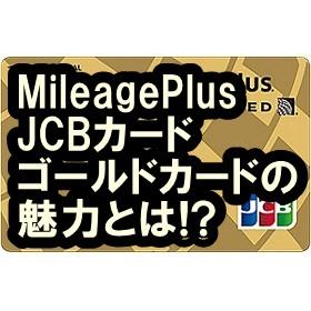 MileagePlus JCBゴールドカードの マイル