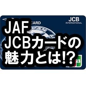 JAF・JCBカードのメリットは?特典いっぱいで便利なクレカ!