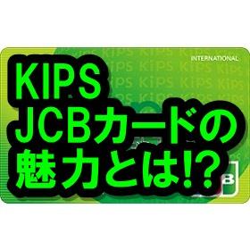 KIPS-JCBカードってお得?使える店や還元率は?近鉄ユーザー必見!