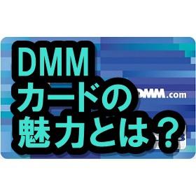DMMカードの実力とは?高還元率でお得なクレカ!年会費は永年無料!