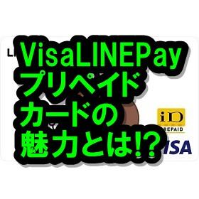 Visa LINE Payプリペイドカードのメリット・デメリットは?LINEクレカとの違いも!