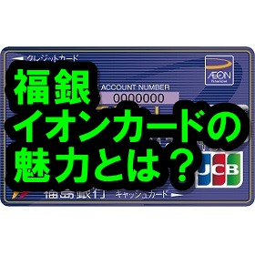 福銀イオンカードの実力とは?キャッシュカードやデビット機能も搭載!