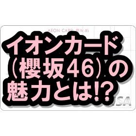 イオンカード(櫻坂46)の実力とは?特典いっぱい!年会費も無料!