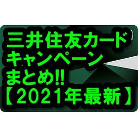 三井住友カードキャンペーンまとめ!! Vポイントがいっぱい貰えるよ!!【2021年最新版】