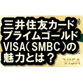 三井住友カードプライムゴールドVISA(SMBC)の実力とは?その全貌に迫る!