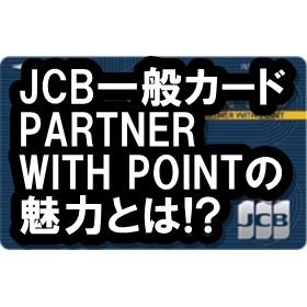 JCBカード PARTNER WITH POINTってどう?Amazonで使うとお得だよ!